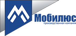 Производственная компания «Мобилюс»